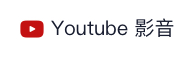 Youtube影音