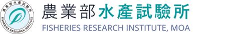 行政院農業委員會-水產試驗所全球資訊網